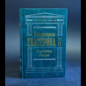 Екатерина II - О величии России