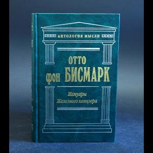 Бисмарк Отто - Мемуары Железного канцлера