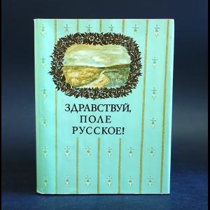 Авторский коллектив - Здравствуй, поле русское!