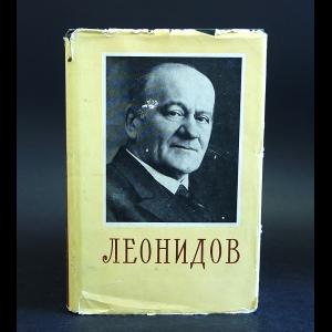 Леонидов Л. М.  - Л. М. Леонидов. Воспоминания, статьи, беседы, переписка, записные книжки