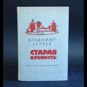 Беляев Владимир - Старая крепость