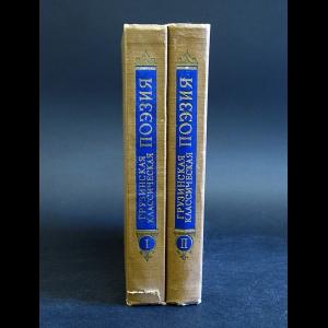 Авторский коллектив - Грузинская классическая поэзия в переводах Н. Заболоцкого (комплект из 2 книг)