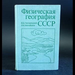 Гвоздецкий Н.А., Михайлов Н.И. - Физическая география СССР