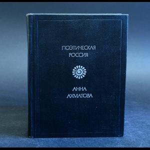Ахматова Анна - А. Ахматова Стихотворения