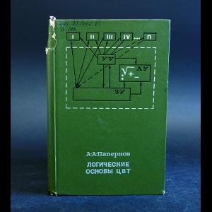 Папернов А.А. - Логические основы цифровой вычислительной техники