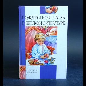 Авторский коллектив - Рождество и Пасха в детской литературе