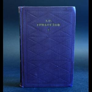 Грибоедов Александр - А. С. Грибоедов. Сочинения в 2 томах