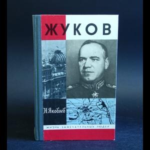 Яковлев Николай - Жуков