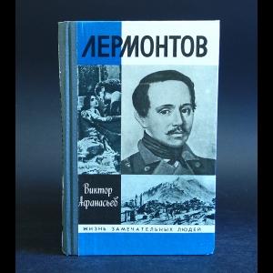 Афанасьев Виктор - Лермонтов