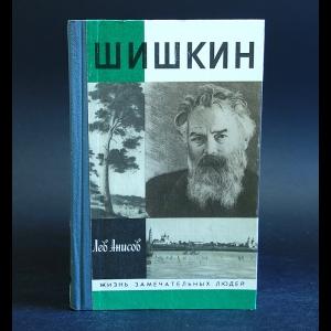 Анисов Лев - Шишкин