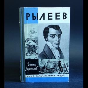 Афанасьев Виктор - Рылеев