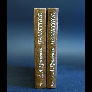 Громыко Анатолий - Памятное в 2 томах (комплект из 2 книг)