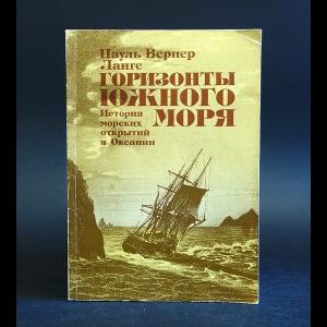 Ланге Пауль Вернер - Горизонты Южного моря. История морских открытий в Океании