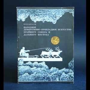 Каплан Н.И. - Народное декоративно-прикладное искусство Крайнего Севера и Дальнего Востока