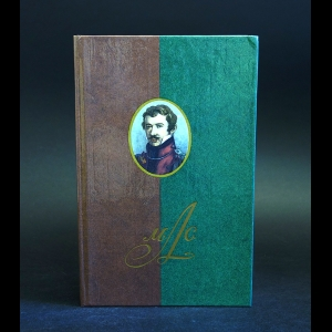 Лунин М.С. - М.С. Лунин Сочинения, письма, документы