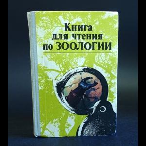 Молис С.А., Овчининский В. - Книга для чтения по зоологии
