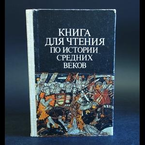 Авторский коллектив - Книга для чтения по истории средних веков