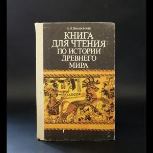 Немировский А.И. - Книга для чтения по истории Древнего мира