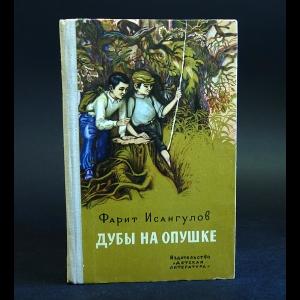 Исангулов Фарит - Дубы на опушке