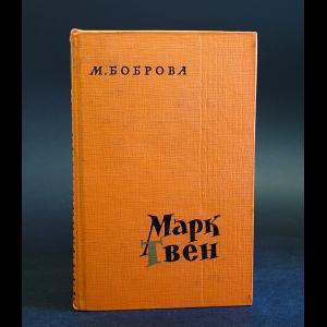 Боброва М. - Марк Твен Очерк творчества
