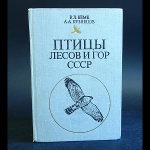 Бёме Р.Л., Кузнецов А.А. - Птицы лесов и гор СССР