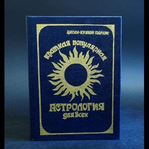 Параис Цаган-Кувюн - Краткая популярная астрология для всех
