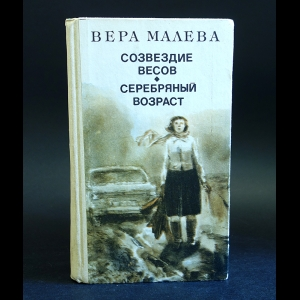 Малева Вера - Созвездие весов. Серебряный возраст