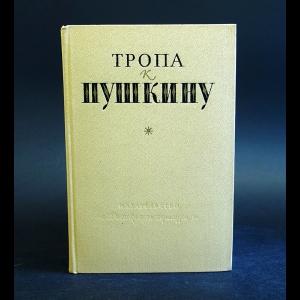 Боголепов П., Верховская Н., Сосницкая М. - Тропа к Пушкину