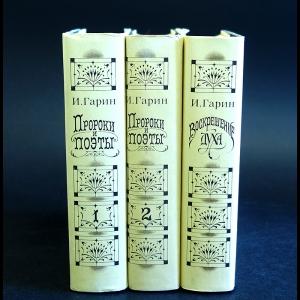 Гарин И.И. - Пророки и поэты (комплект из 3 книг)