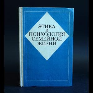 Авторский коллектив - Этика и психология семейной жизни