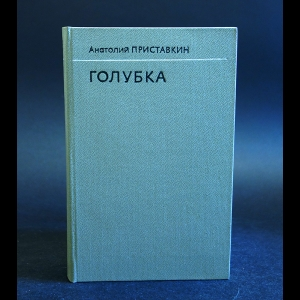 Приставкин Анатолий - Голубка
