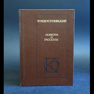 Достоевский Ф.М. - Ф.М. Достоевский Повести и рассказы