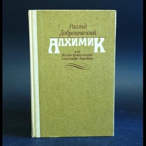 Добровенский Роальд - Алхимик, или Жизнь композитора Александра Бородина