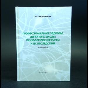 Цибульникова В.Е. - Профессиональное здоровье директора школы: психологические риски и их последствия