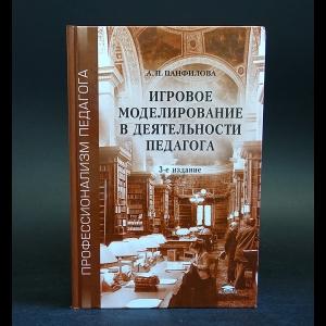 Панфилова А.П. - Игровое моделирование в деятельности педагога
