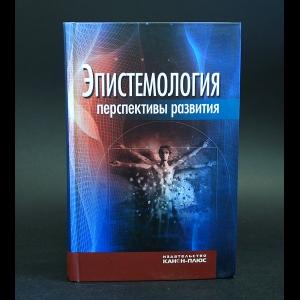 Авторский коллектив - Эпистемология: перспективы развития