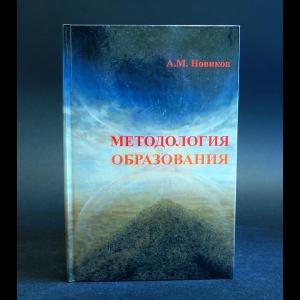 Новиков А.М. - Методология образования