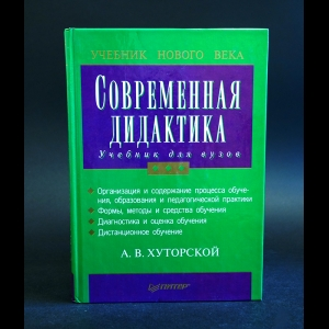 Хуторской А.В. - Современная дидактика
