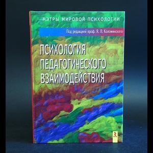 Авторский коллектив - Психология педагогического взаимодействия