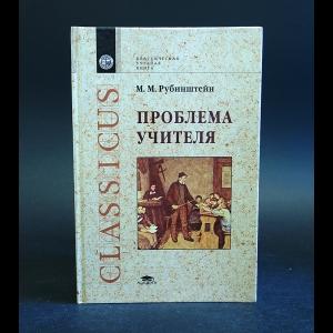 Рубинштейн М.М. - Проблема учителя