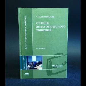 Панфилова А.П. - Тренинг педагогического общения