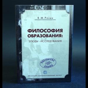 Розин В.М. - Философия образования. Этюды-исследования