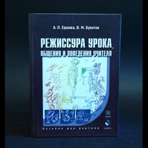 Ершова А.П., Букатов В.М. - Режиссура урока, общения и поведения учителя