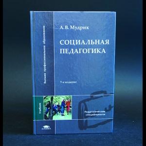 Мудрик А.В. - Социальная педагогика