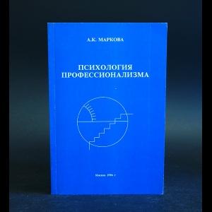 Маркова А.К. - Психология профессионализма