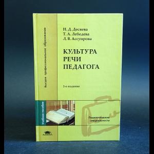 Десяева Н.Д., Лебедева Т.А., Ассуирова Л.В. - Культура речи педагога