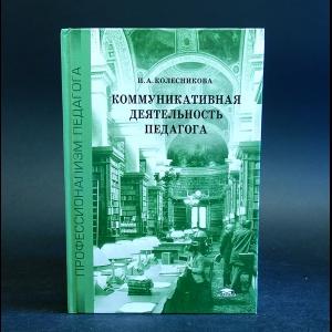 Колесникова И.А. - Коммуникативная деятельность педагога