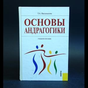 Василькова Т.А. - Основы андрагогики