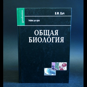 Сыч В.Ф. - Общая биология