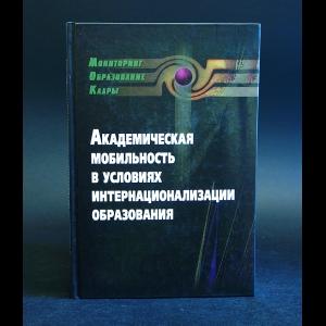 Авторский коллектив - Академическая мобильность в условиях интернационализации образования